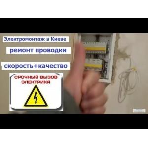 Электромонтажные работы в квартире,офисе,доме в Киеве,расценки