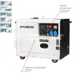 Дизельгенератор в кожухе HYUNDAI DHY 6000 SE