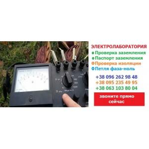 Протокол проверки заземления,паспорт заземления,Киев,Харьков