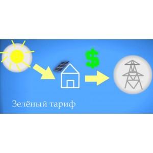 Как получить зеленый тариф в Украине,порядок оформления