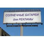 Солнечные панели для рекламы